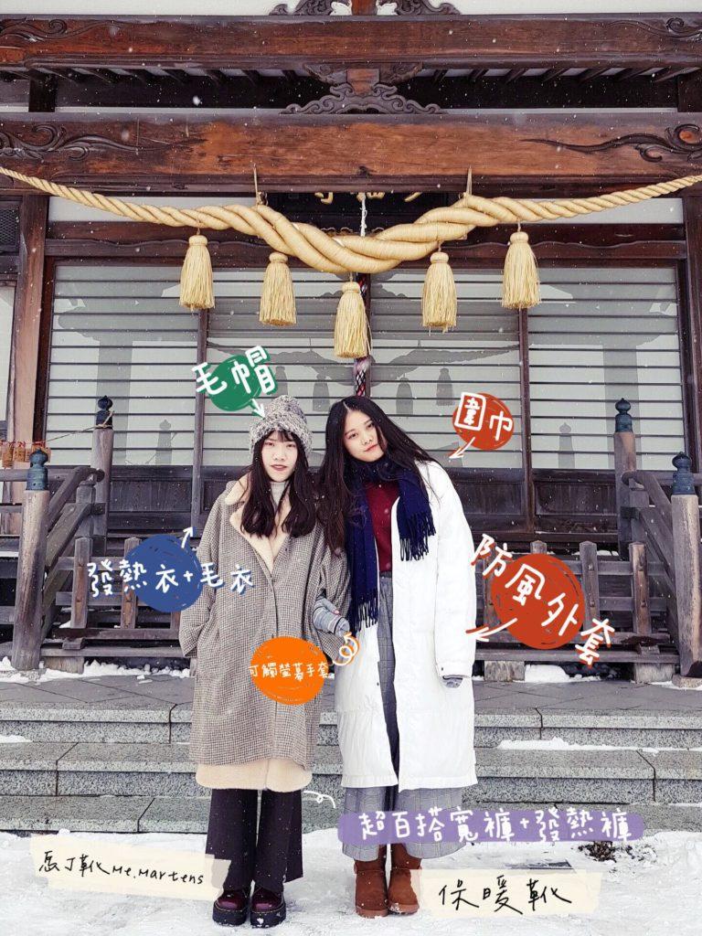 北海道冬天穿搭整理