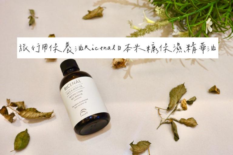 Ricenal保濕精華油