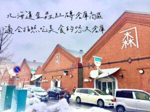 北海道函館金森倉庫